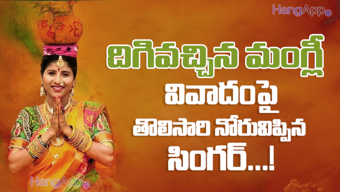 singer mangli respond to the bonalu song controversy